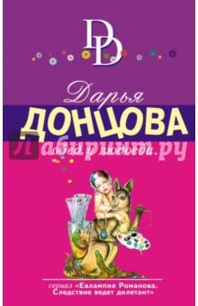 Электронная книга Обед у людоеда