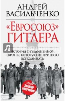 """""""Евросоюз"""" Гитлера"""