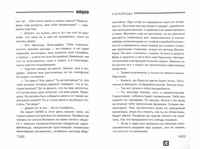 Иллюстрация 1 из 6 для Колорады - Владимир Ераносян | Лабиринт - книги. Источник: Лабиринт