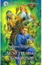 Белянин Андрей Олегович Дело трезвых скоморохов: Фантастический роман