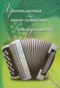 Хрестоматия юного баяниста (аккордеониста). 1 класс ДМШ