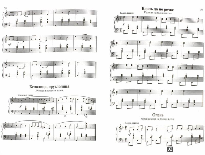 Иллюстрация 1 из 4 для Хрестоматия юного баяниста (аккордеониста). 1 класс ДМШ | Лабиринт - книги. Источник: Лабиринт