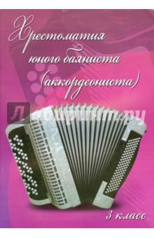Хрестоматия юного баяниста (аккордеониста). 3 класс ДМШ