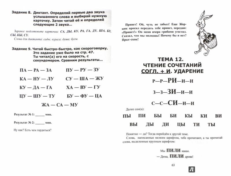Иллюстрация 1 из 13 для От буквы к книге - прыг-скок! Пособие по обучению чтению детей от 3 лет - Мария Кутовая   Лабиринт - книги. Источник: Лабиринт