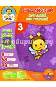 Английский для детей без учителей. Часть 3 (+CD) round up 3 учебник английского языка