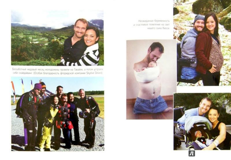 Иллюстрация 1 из 24 для Любовь без границ. Путь к потрясающе счастливой любви (с автографом) - Ник Вуйчич | Лабиринт - книги. Источник: Лабиринт