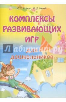 Комплексы развивающих игр для дошкольников. Пособие для педагогов