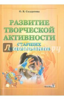 Развитие творческой активности старших дошкольников. Пособие для педагогов