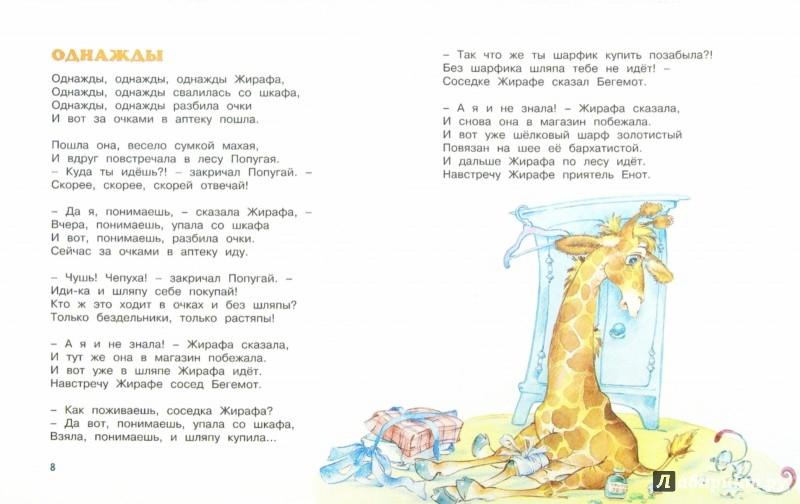 Иллюстрация 1 из 20 для Мой храбрый лев - Ирина Пивоварова | Лабиринт - книги. Источник: Лабиринт