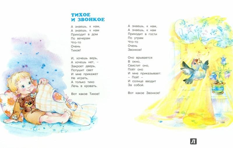 Иллюстрация 1 из 23 для Тихое и звонкое - Ирина Пивоварова   Лабиринт - книги. Источник: Лабиринт