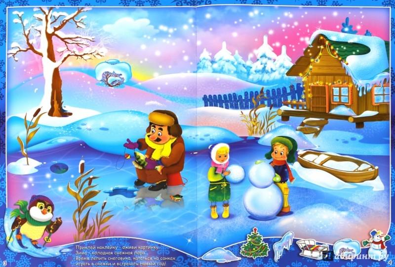 Иллюстрация 1 из 11 для Времена года. Книжка с многоразовыми наклейками | Лабиринт - книги. Источник: Лабиринт