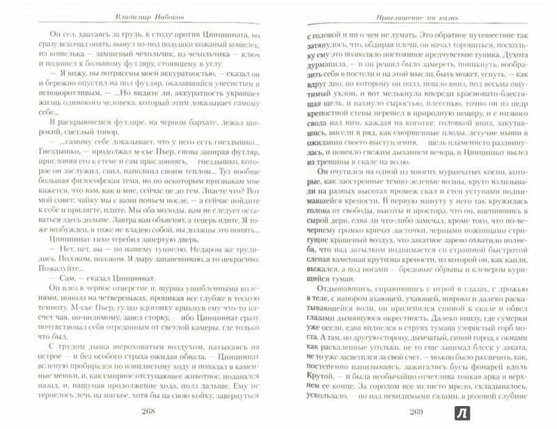 Иллюстрация 1 из 23 для Малое собрание сочинений - Владимир Набоков | Лабиринт - книги. Источник: Лабиринт