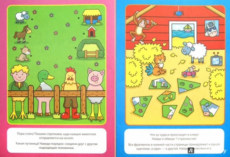 Иллюстрация 1 из 15 для В деревне | Лабиринт - книги. Источник: Лабиринт