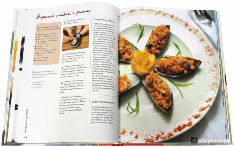 Иллюстрация 1 из 27 для Украшения блюд. Вкус и вдохновение - Борис Хмельницкий | Лабиринт - книги. Источник: Лабиринт