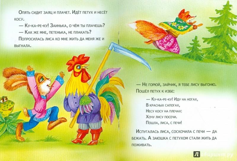Иллюстрация 1 из 16 для Заюшкина избушка | Лабиринт - книги. Источник: Лабиринт