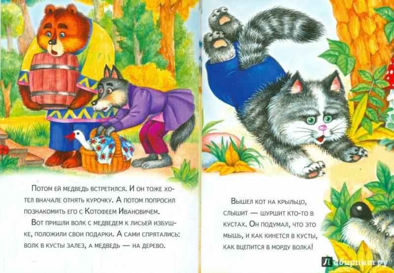 Иллюстрация 1 из 10 для Кот и лиса   Лабиринт - книги. Источник: Лабиринт
