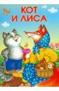 Фото - Кот и лиса кот петух и лиса русские народные сказки