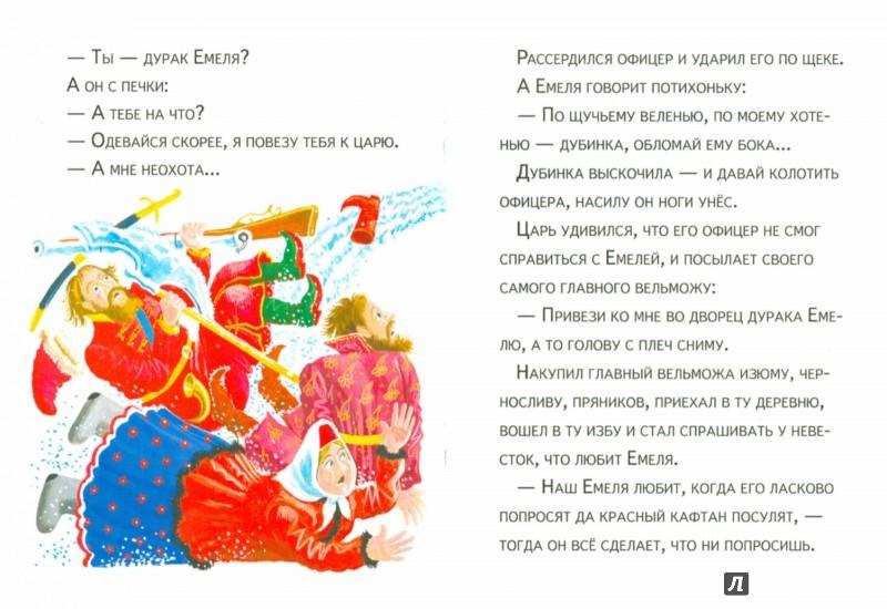 Иллюстрация 1 из 14 для По щучьему велению | Лабиринт - книги. Источник: Лабиринт