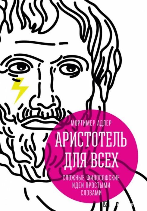 Иллюстрация 1 из 14 для Аристотель для всех. Сложные философские идеи простыми словами - Мортимер Адлер | Лабиринт - книги. Источник: Лабиринт