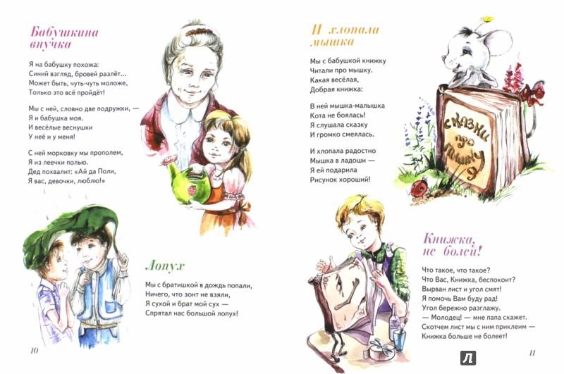 Иллюстрация 1 из 5 для Маму за руку веду - Наталья Капустюк | Лабиринт - книги. Источник: Лабиринт