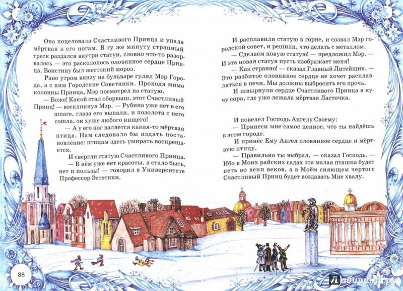 Иллюстрация 1 из 6 для Морозные узоры | Лабиринт - книги. Источник: Лабиринт