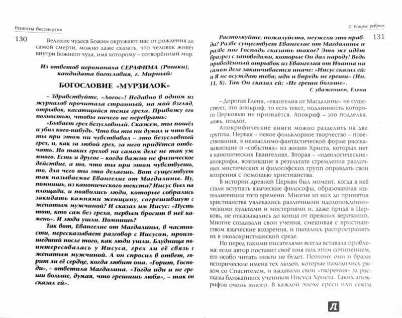 Иллюстрация 1 из 26 для Рецепты бессмертия - Ирина Дмитриева | Лабиринт - книги. Источник: Лабиринт