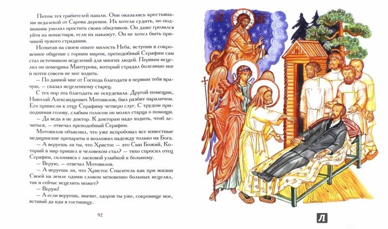Иллюстрация 1 из 8 для Святые целители - Тимофей Веронин | Лабиринт - книги. Источник: Лабиринт