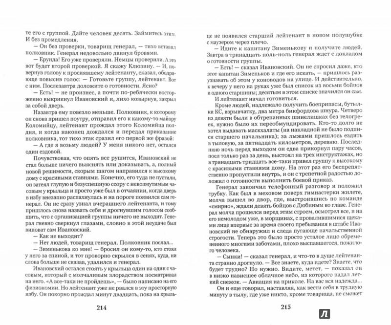 Иллюстрация 1 из 29 для Дожить до рассвета - Василь Быков | Лабиринт - книги. Источник: Лабиринт