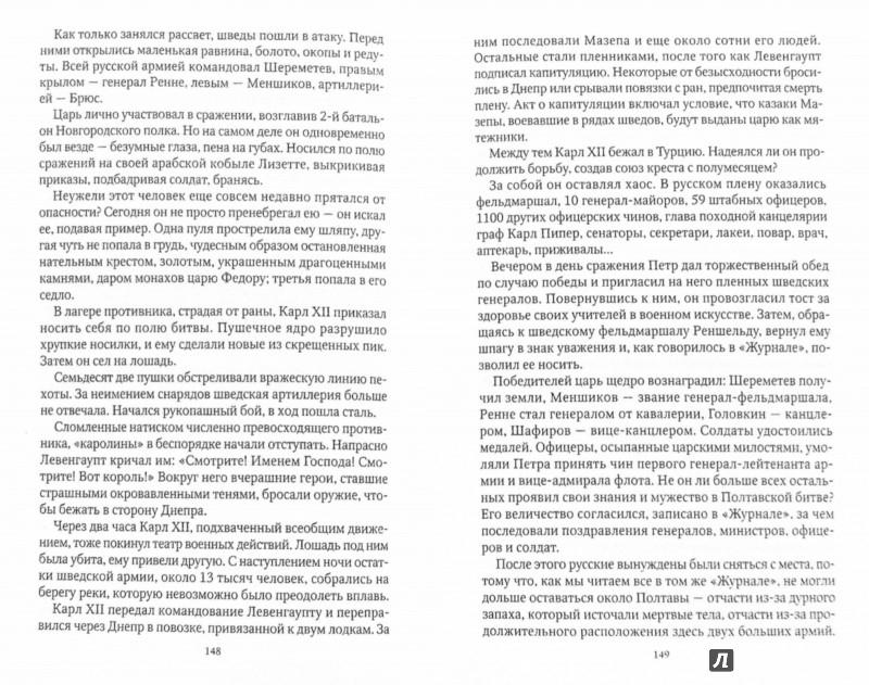 Иллюстрация 1 из 14 для Петр Первый - Анри Труайя | Лабиринт - книги. Источник: Лабиринт