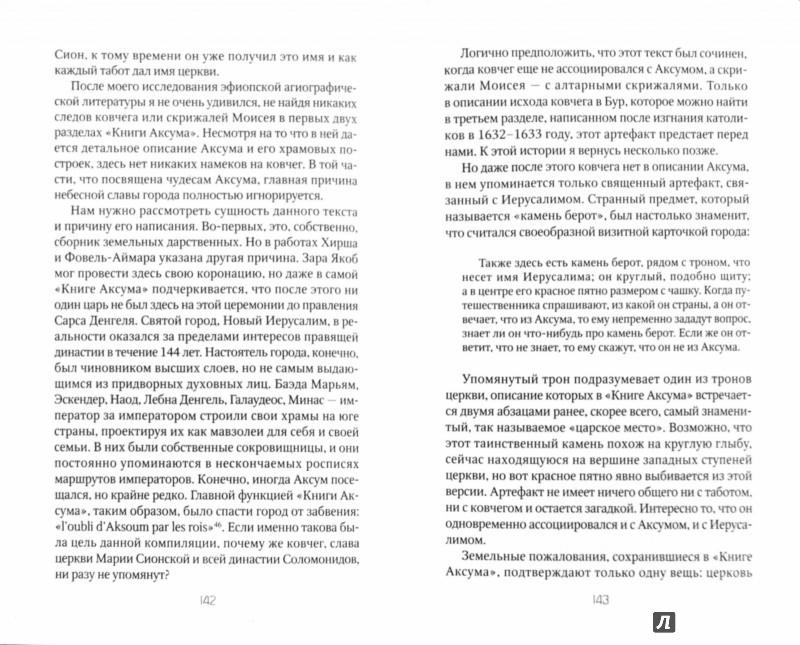 Иллюстрация 1 из 10 для В поисках Ковчега Завета. По следам скрижалей Моисея - Стюарт Манро-Хэй | Лабиринт - книги. Источник: Лабиринт