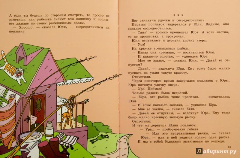 Иллюстрация 1 из 9 для Про Юлю и Юру - Юрий Никитинский | Лабиринт - книги. Источник: Лабиринт