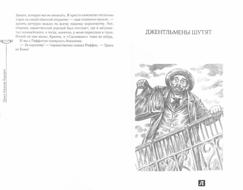 Иллюстрация 1 из 5 для Загадка золотого кинжала. Сокровища мирового детектива - Честертон, Дойл, Джером, Уоллес | Лабиринт - книги. Источник: Лабиринт