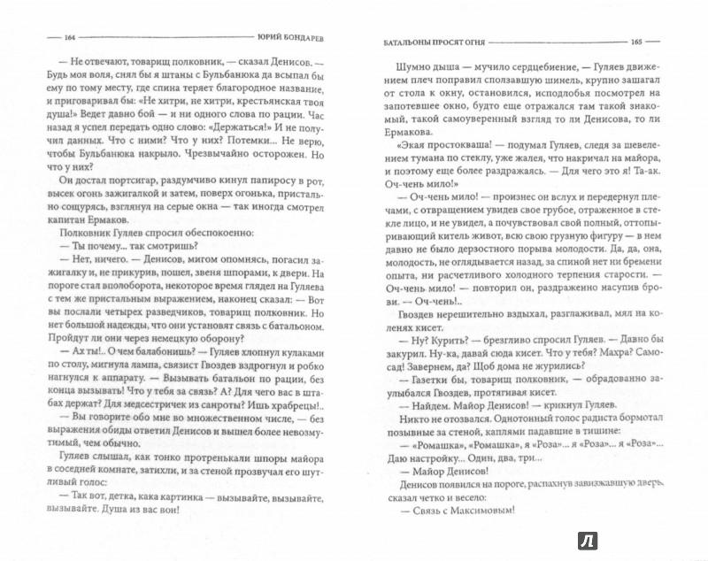 Иллюстрация 1 из 9 для Батальоны просят огня. Последние залпы - Юрий Бондарев | Лабиринт - книги. Источник: Лабиринт