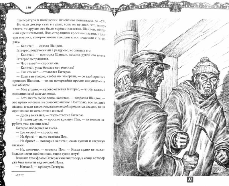 Иллюстрация 1 из 28 для Путешествия и приключения капитана Гаттераса - Жюль Верн | Лабиринт - книги. Источник: Лабиринт