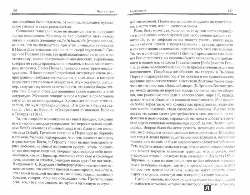 Иллюстрация 1 из 14 для Введение в психоанализ - Зигмунд Фрейд | Лабиринт - книги. Источник: Лабиринт