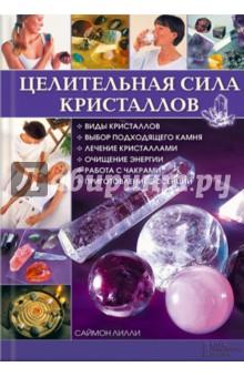 Целительная сила кристаллов ващенко а здоровье ауры