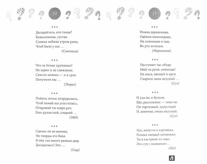 Иллюстрация 1 из 12 для 200 загадок в стихах | Лабиринт - книги. Источник: Лабиринт
