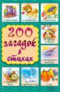 Фото - 200 загадок в стихах шкубуляни е сост 200 загадок в стихах