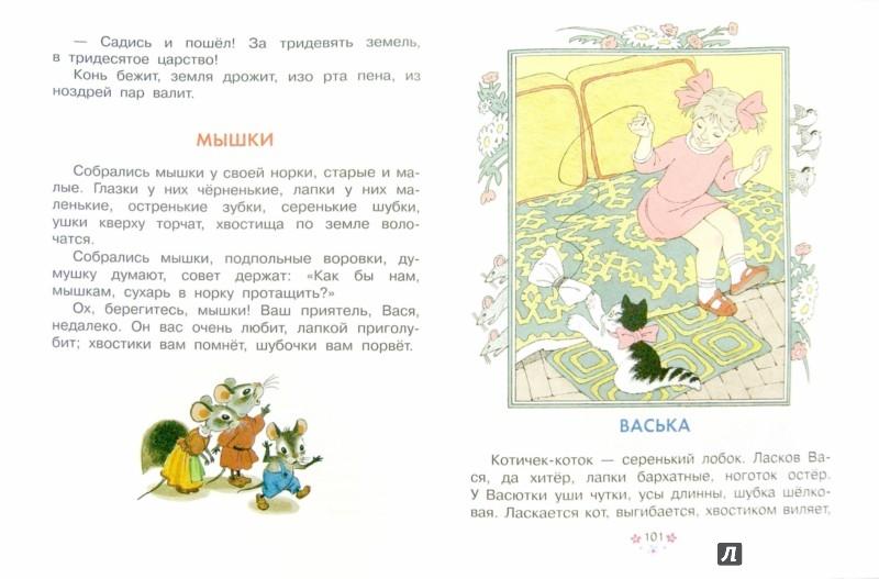 Иллюстрация 1 из 37 для Подарок первокласснику - Барто, Бианки, Голявкин | Лабиринт - книги. Источник: Лабиринт
