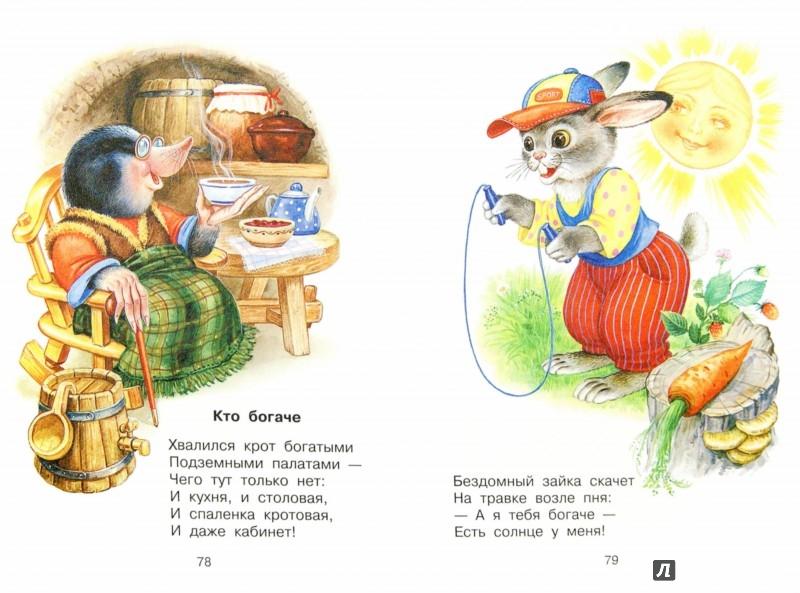 Иллюстрация 1 из 11 для Стихи про детей и зверей - Барто, Маршак, Берестов   Лабиринт - книги. Источник: Лабиринт