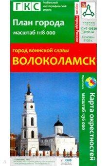 Город воинской славы Волоколамск. План города + карта окрестностей