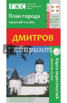 Дмитров. План города + карта окрестностей