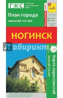 Ногинск. План города + карта окрестностей