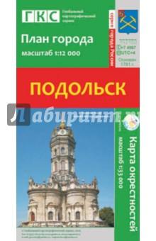Подольск. План города + карта окрестностей щелково план города карта окрестностей