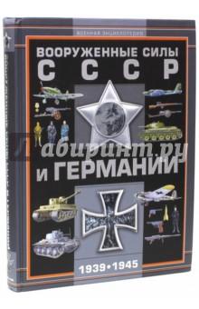 Вооруженные силы СССР и Германии, 1939-1945 миллер дэвид вооруженные силы германии и ее союзников 1939 1945 униформа снаряжение вооружение
