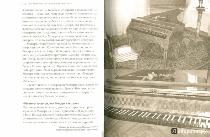 Иллюстрация 1 из 16 для Моцарт. Путеводитель (+CD) - Левон Акопян | Лабиринт - книги. Источник: Лабиринт