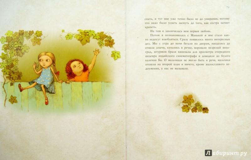 Иллюстрация 1 из 52 для Манюня - Наринэ Абгарян   Лабиринт - книги. Источник: Лабиринт