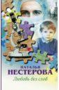 Нестерова Наталья Владимировна Любовь без слов жан клод ларше бог не хочет страдания людей
