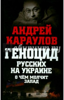 Геноцид русских на Украине. О чем молчит Запад книги эксмо геноцид русских на украине о чем молчит запад
