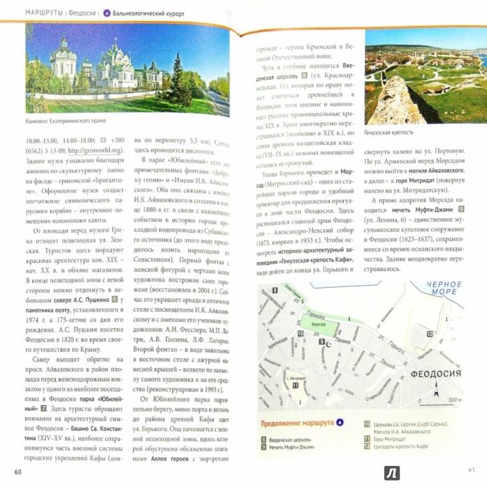Иллюстрация 1 из 20 для Крым с картой - Локтев, Локтева, Калинин   Лабиринт - книги. Источник: Лабиринт